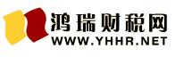 浙江鸿瑞税务师事务所